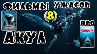 Фильмы ужасов про акул / Shark horror movies