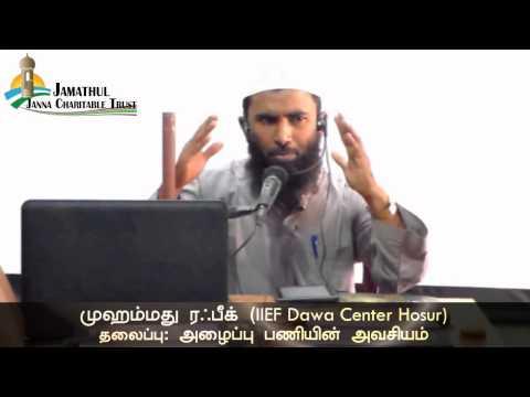 Importance Of Dawa - Rafiq IIEF (Tamil) Way to Paradise Class