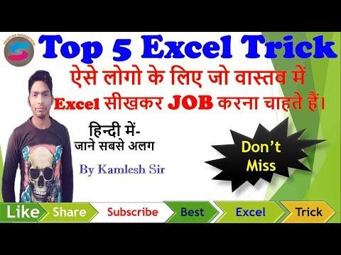 Top 5 Excel Expert Trick in Hindi