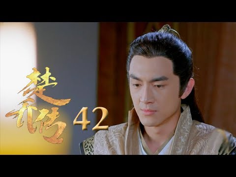 楚乔传 Princess Agents 42 (TV46) ENG Sub【未删减版】赵丽颖 林更新 窦骁 李沁 主演