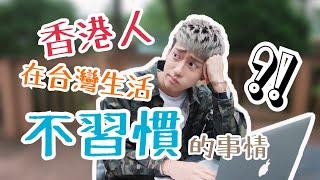 香港人來到台灣生活不習慣的事情!!(我竟然覺得台灣的食物很...還有台灣的洗手間...我的天啊!!) thumbnail