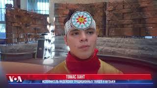 День американских индейцев