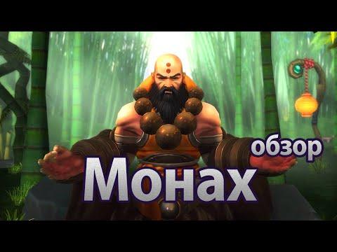 видео: heroes of the storm – Монах (обзор)