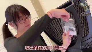 巧迪電競桌椅-SUP電競椅-組裝教學影片