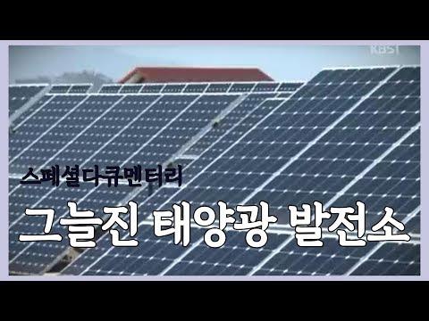 [다큐]그늘진 태양광발전소(시사현장맥)