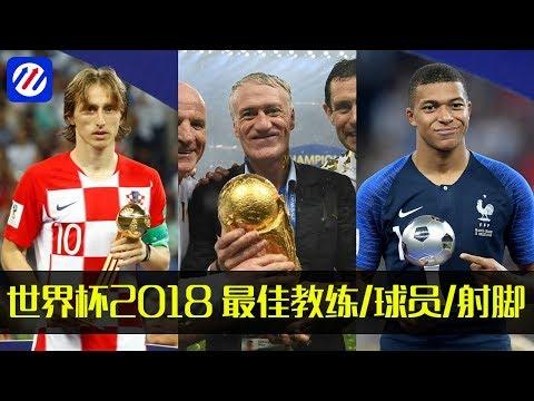 世界杯2018最佳教练/最佳门将/最佳球员/最佳射脚 THE BEST PLAYERS, GOAL KEEPER, MANAGER