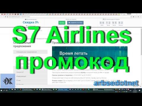 S7 Airlines промокод