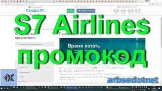 видео Авиакомпания S7 Airlines: официальный сайт