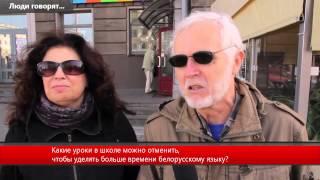 Можно сократить уроки пения, трудов, гражданской обороны и физкультуры ради белорусского