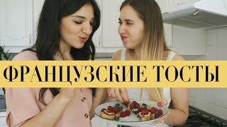 ВЕГАНСКИЕ Французские Тосты БЕЗ САХАРА и Сэндвич с Лисичками