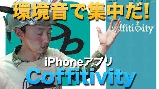 「Coffitivity」ホワイトノイズ(環境音)と自分の好きな音楽で集中力アップ!!【iPhoneアプリ】