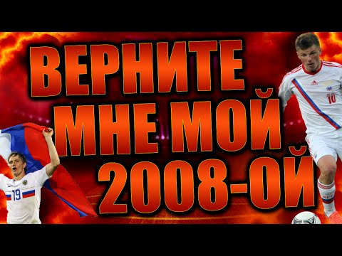 ВСПОМНИМ UEFA EURO 2008
