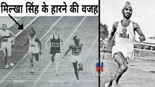 मिल्खा सिंह के हारने की वजह || Truth of Milkha Singh