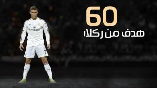 جميع اهداف كرستيانو رونالدو من الركلات الثابته  (الفاولات) 60 هدف مع يونايتد ومدريد والبرتقال