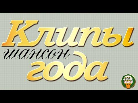 ЛУЧШИЕ КЛИПЫ ГОДА ✭ САМЫЕ ПОПУЛЯРНЫЕ ВИДЕО ХИТЫ ШАНСОНА ✭ 30 КЛИПОВ 2020 ✭