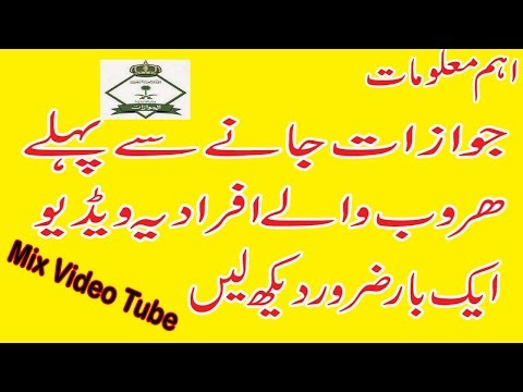 How To Get Khurooj From Jawazat Tarheel in Saudi Arbia Hindi/Urdu 2017