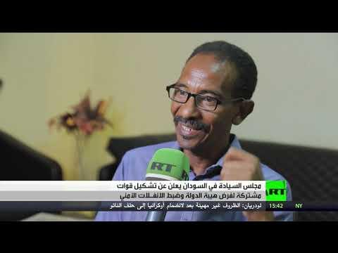 مجلس السيادة السوداني يشكل قوات مشتركة  - نشر قبل 11 ساعة