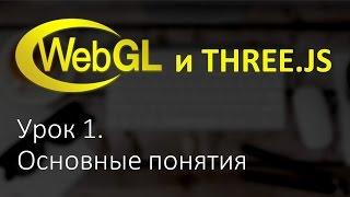 видео Знакомство и подключение  WebGl или OpenGl в JavaScript.