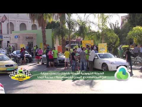شركة جوال - حملة ترويجية لحملة نقاطك بتربحك سيارة في المحافظات والمدن الفلسطينية