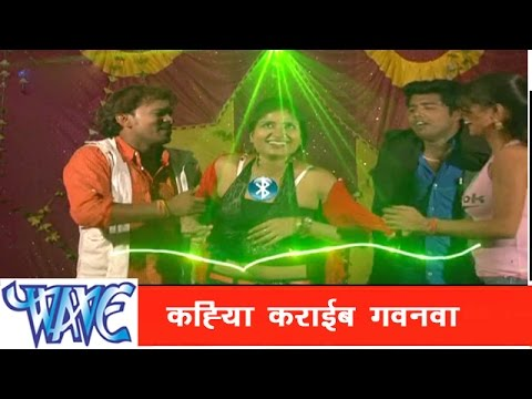 कहिया करैबा गवनवा - Hot Bhojpuri Song  | Gharwa Aaja Ho Sajanwa | Pramod Premi Yadav | Hot Song