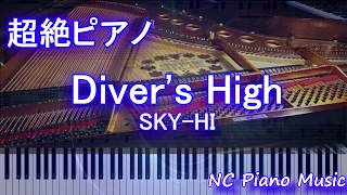 【超絶ピアノ+ドラムs】Diver's High / SKY-HI(『ガンダムビルドダイバーズ』オープニングテーマ)【フル full】