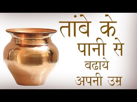 DRINK WATER iN COPPER POT AND  LIVE LONG | हेल्थ टिप्स | ताम्बे के बर्तन के फायदे