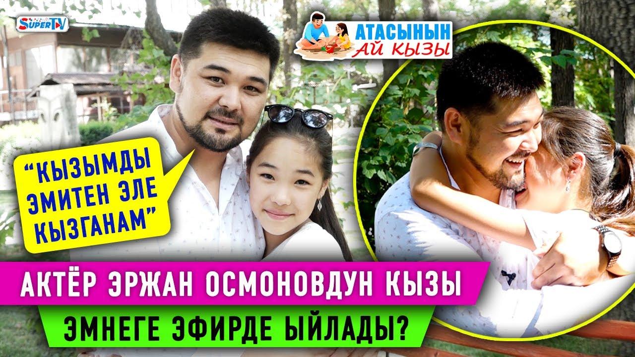 """""""Кызымды эмитен эле кызганам"""" дейт актёр Эржан Осмонов"""