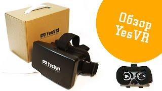 Обзор распаковка очков виртуальной реальности для смартфона YesVR(, 2015-06-04T06:33:55.000Z)
