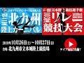 ★ライブ配信★第103回日本陸上競技選手権リレー競技大会/日本グランプリシリーズ北九州大会(第41回北九州陸上カーニバル) 第1日