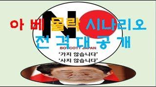 서울의소리 특집 생방송 아베 몰락 39묘수39 전격 대…