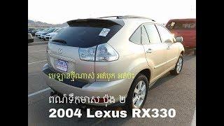ឡានទើបមកដល់ | Car Loan & Car For Sale | 5Used Car Just arrived By Car Shoping