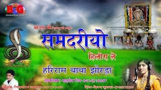 समदरियो हिलोरा ले - New Rajasthani Dj Song 2018 - किरण कुमावत - HD VIDEO