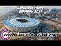 Волгоградсверху - Волгоград Арена 5.2K CinemaDNG (9 декабря 2017) RAWdrone