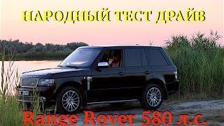 Народный Тест Драйв Land Rover Range Rover 5.0 литров Supercharged 580 л.с. Итоги