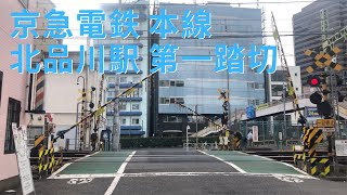 【踏切】京急電鉄 本線 北品川駅 第一踏切