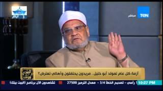 بالفيديو.. أحمد كريمة: لو كان الأمر بيدي لمنعت الموالد