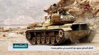 الخناق العسكري يضيق حول المتمردين في معقلهم بصعدة  | تقرير يمن شباب