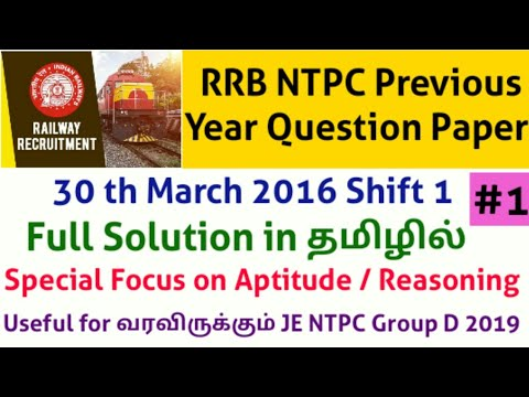 RRB NTPC Previous Year Question Paper 30th March 2016 Full Explanation In Tamil RRB JE NTPC #1