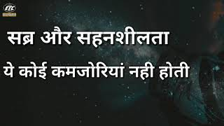 Kuchh Achchi Batein || Best Motivational Lines Video, Life Motivational Video, Positive thought ETC