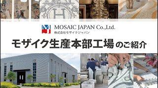 モザイク生産本部工場のご紹介【株式会社モザイクジャパン】