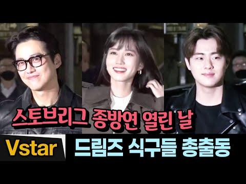 [Full] 드림즈 식구들 다모였다 '스토브리그' 종방연
