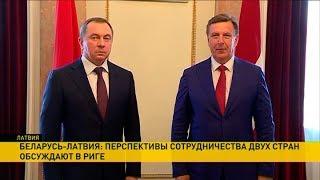 Беларусь и Латвия рассматривают новые возможности для сотрудничества