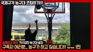 슬램덩크 시작 국제규격 정식  농구대 직수입 직접 조립…