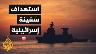 إسرائيل تتهم إيران باستهداف سفينة لها قبالة سواحل الإمارات
