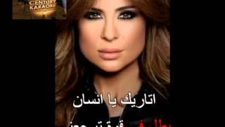 Arabic Karaoke: carole samaha wet3awadet