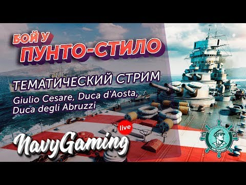 Бой у Пунто-Стило ✽ Тематический стрим ✽ World Of Warships ✽ Navygaming