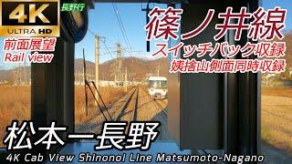 【4K60fps前面展望】日本三大車窓とスイッチバック 篠ノ井線 松本→長野 全区間