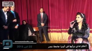 مصر العربية | أحلام تدلى برأيها فى أوبرا جامعة مصر