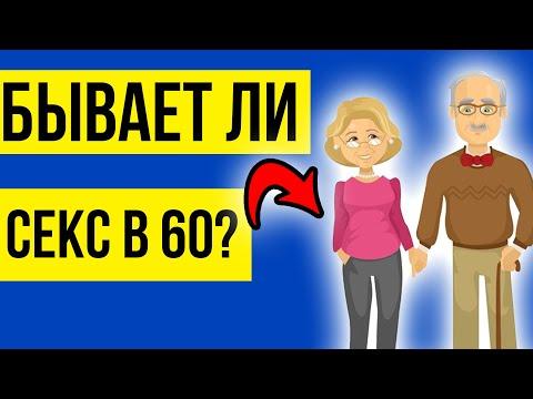 Можно ли заниматься сексом в 60 лет?! Ответ врача.