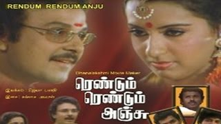 Rendum Rendum Aindhu (1988) Tamil Movie